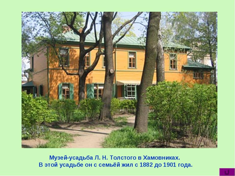 Музей-усадьба Л. Н. Толстого в Хамовниках. В этой усадьбе он с семьёй жил с 1...