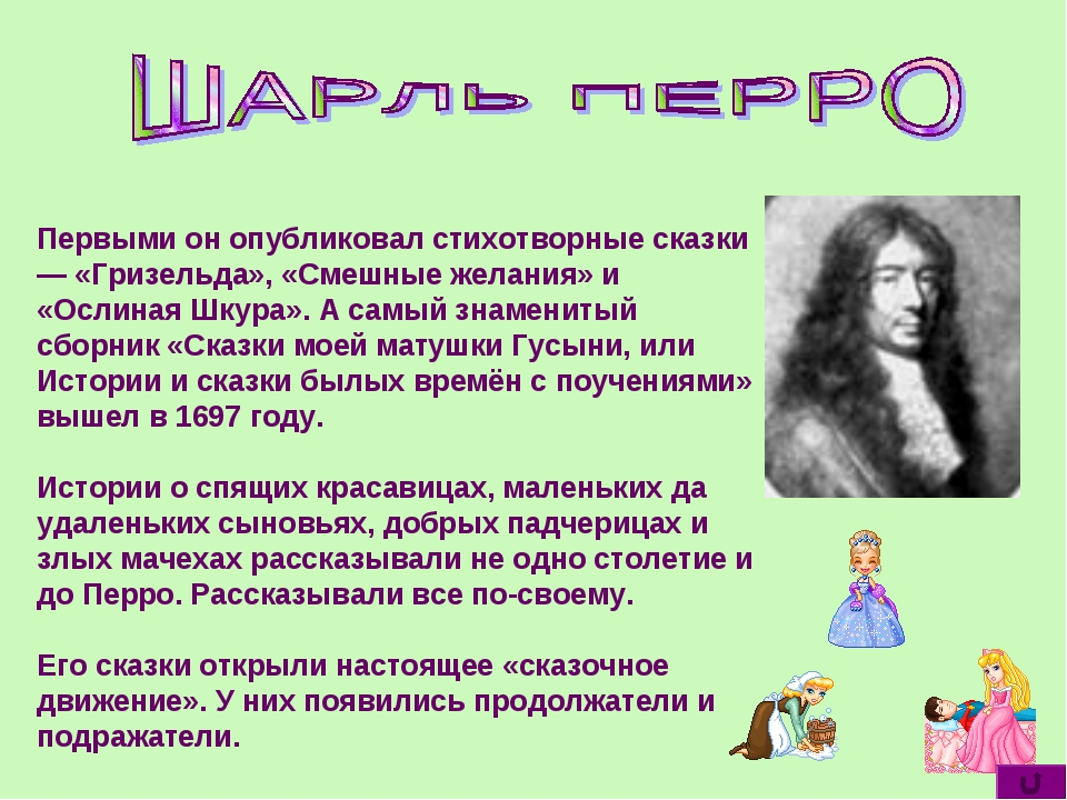 Первыми он опубликовал стихотворные сказки — «Гризельда», «Смешные желания» и...