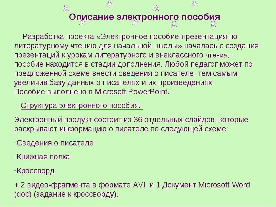 Описание электронного пособия Разработка проекта «Электронное пособие-презент...