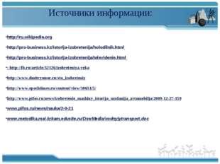 Источники информации: http://ru.wikipedia.org http://pro-business.kz/istorija