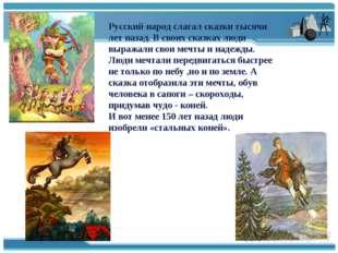 Русский народ слагал сказки тысячи лет назад. В своих сказках люди выражали с