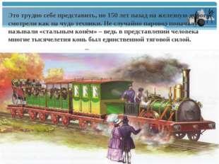 Это трудно себе представить, но 150 лет назад на железную дорогу смотрели как