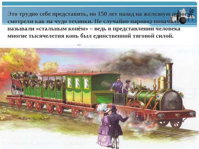 Это трудно себе представить, но 150 лет назад на железную дорогу смотрели как...