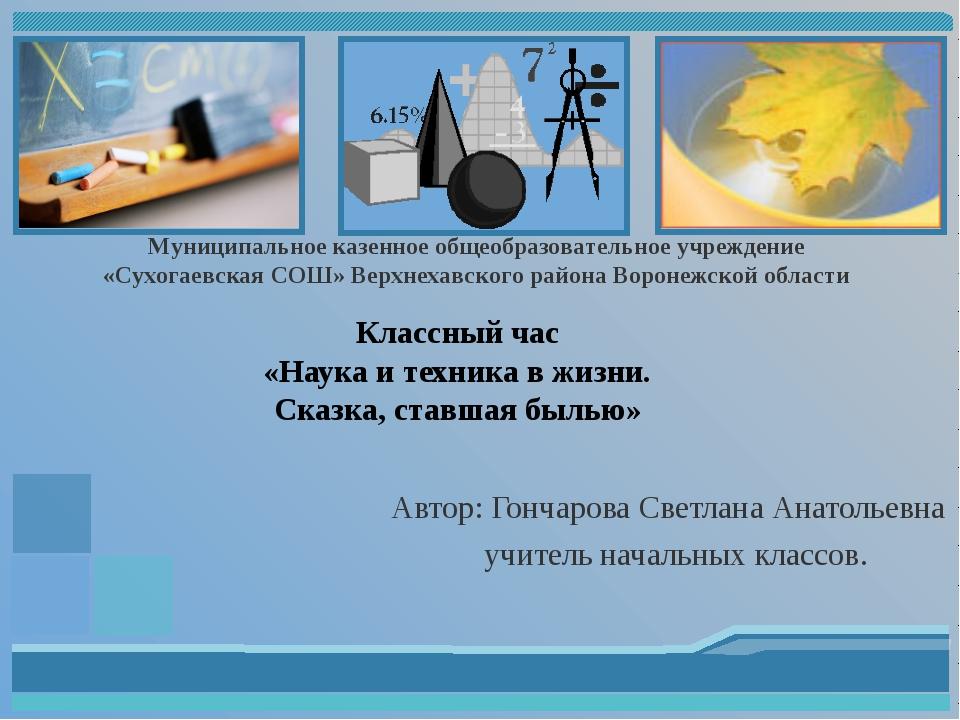 Классный час «Наука и техника в жизни. Сказка, ставшая былью» Автор: Гончаров...