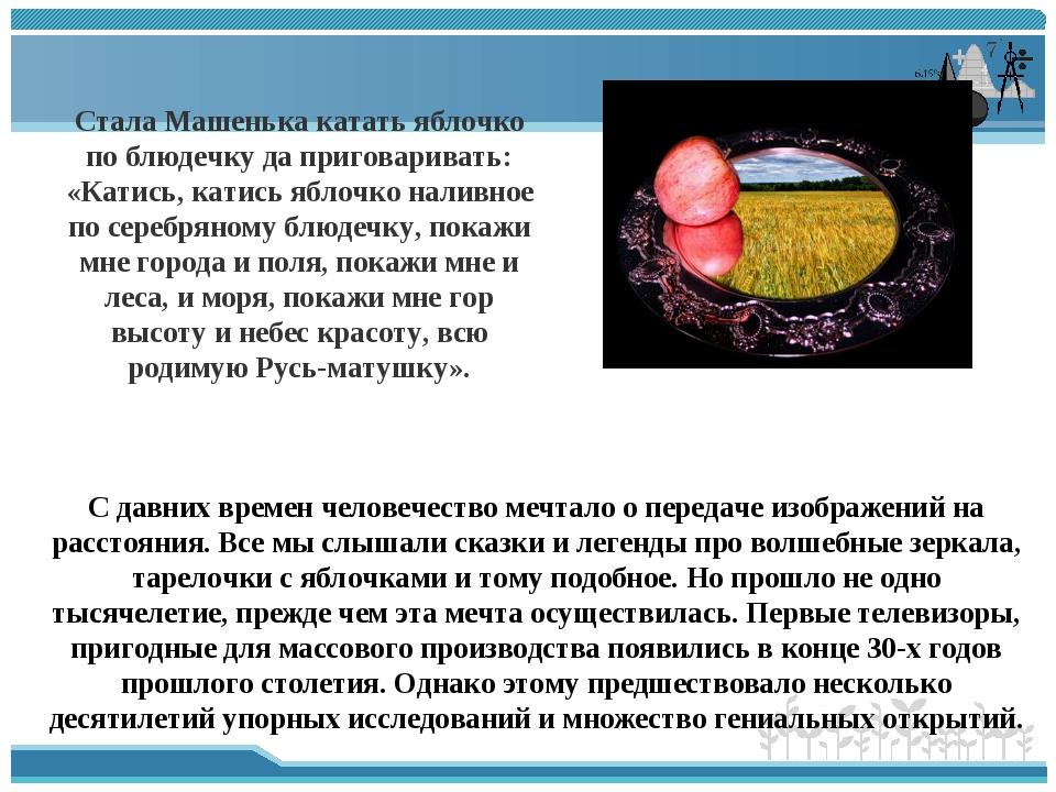 Стала Машенька катать яблочко по блюдечку да приговаривать: «Катись, катись я...