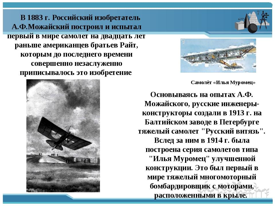 В 1883 г. Российский изобретатель А.Ф.Можайский построил и испытал первый в...