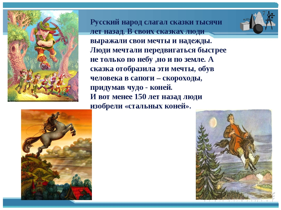 Русский народ слагал сказки тысячи лет назад. В своих сказках люди выражали с...