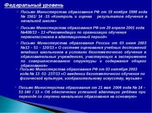 Письмо Министерства образования РФ от 19 ноября 1998 года № 1561/ 14 -15 «Кон