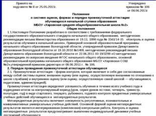 Принято на Утверждено педсовете № 8 от 25.05.2011г. приказом № 106 от 08.06.2
