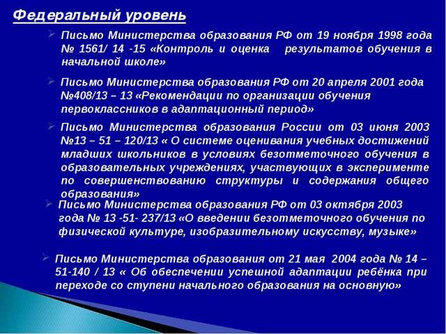 Письмо Министерства образования РФ от 19 ноября 1998 года № 1561/ 14 -15 «Кон...