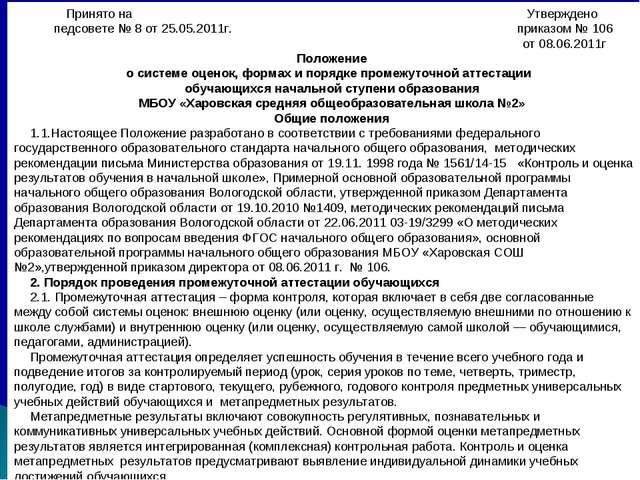 Принято на Утверждено педсовете № 8 от 25.05.2011г. приказом № 106 от 08.06.2...