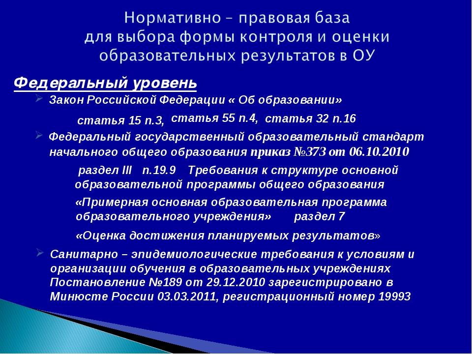 Закон Российской Федерации « Об образовании» статья 15 п.3, статья 55 п.4, ст...