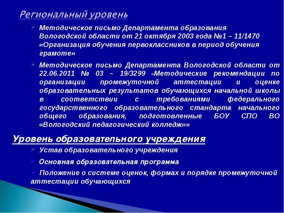 Методическое письмо Департамента образования Вологодской области от 21 октябр...