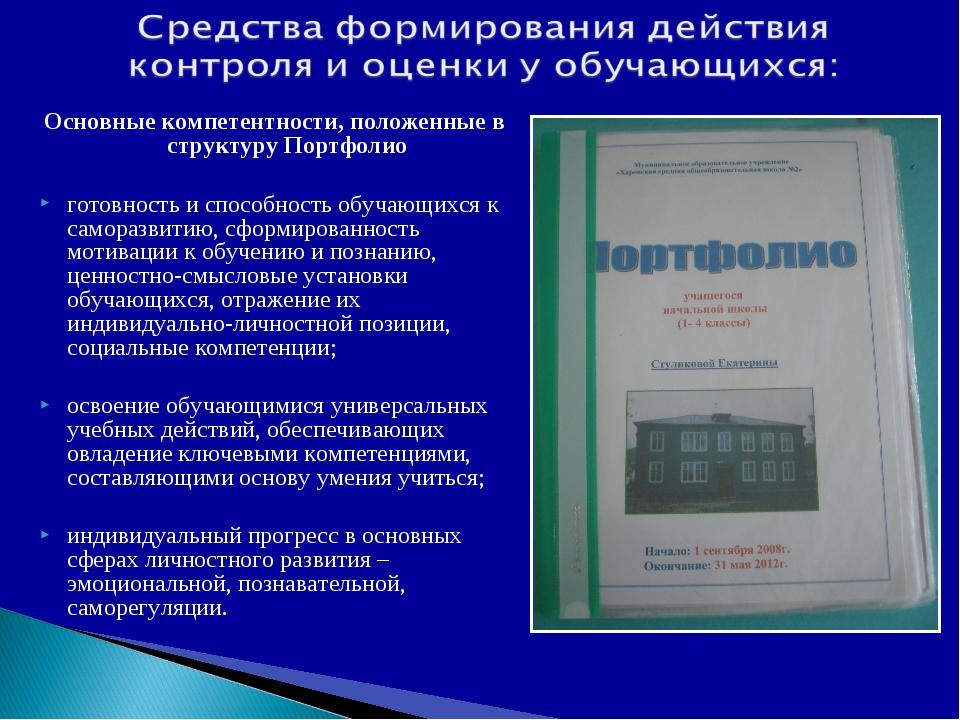 Основные компетентности, положенные в структуру Портфолио готовность и способ...