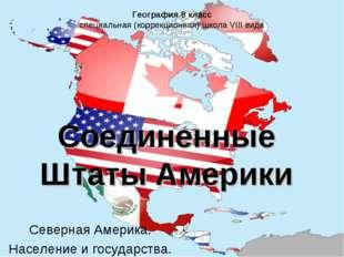 Соединенные Штаты Америки Северная Америка. Население и государства. Географи