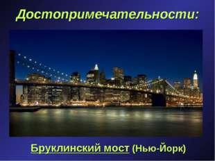 Достопримечательности: Бруклинский мост (Нью-Йорк)