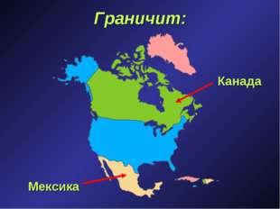 Граничит: Канада Мексика