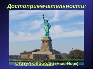 Достопримечательности: Статуя Свободы (Нью-Йорк)