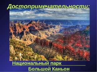 Достопримечательности: Национальный парк Большой Каньон
