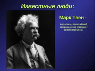 Известные люди: Марк Твен - писатель, величайший американский юморист своего