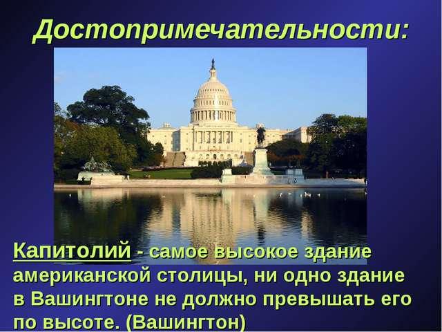 Достопримечательности: Капитолий - самое высокое здание американской столицы,...