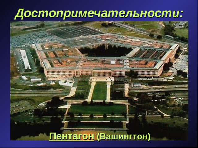 Достопримечательности: Пентагон (Вашингтон)