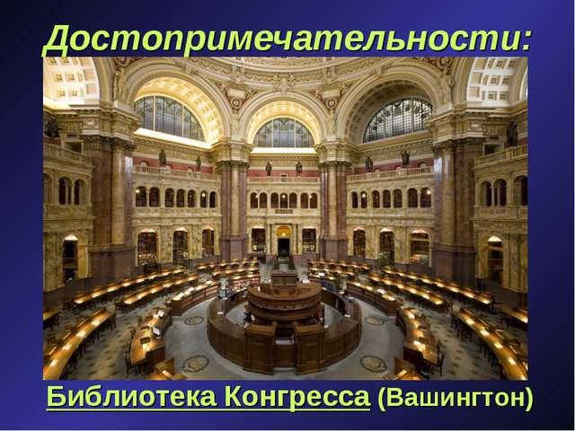 Достопримечательности: Библиотека Конгресса (Вашингтон)
