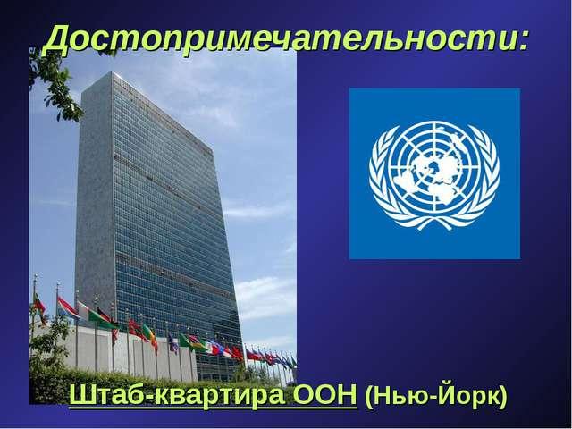 Штаб-квартира ООН (Нью-Йорк) Достопримечательности:
