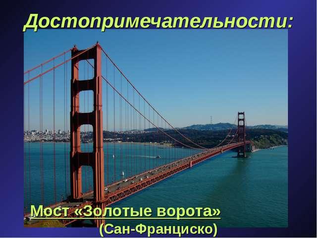 Мост «Золотые ворота» (Сан-Франциско) Достопримечательности: