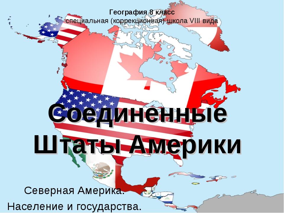 Соединенные Штаты Америки Северная Америка. Население и государства. Географи...