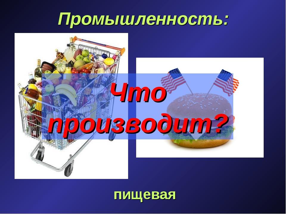 Промышленность: пищевая Что производит?