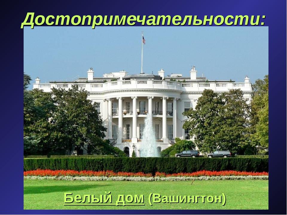 Достопримечательности: Белый дом (Вашингтон)