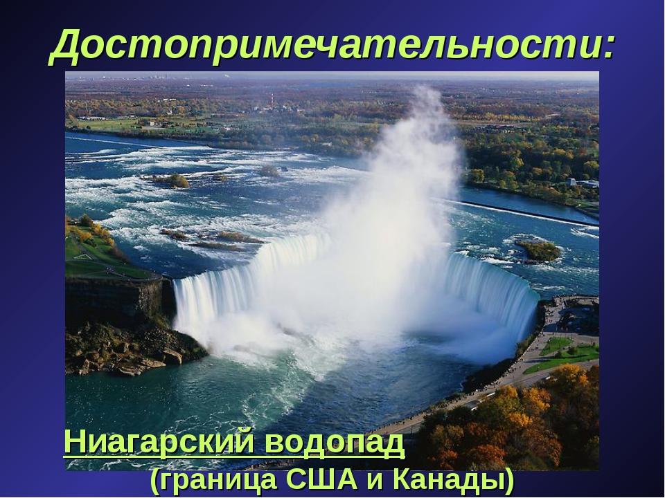 Достопримечательности: Ниагарский водопад (граница США и Канады)