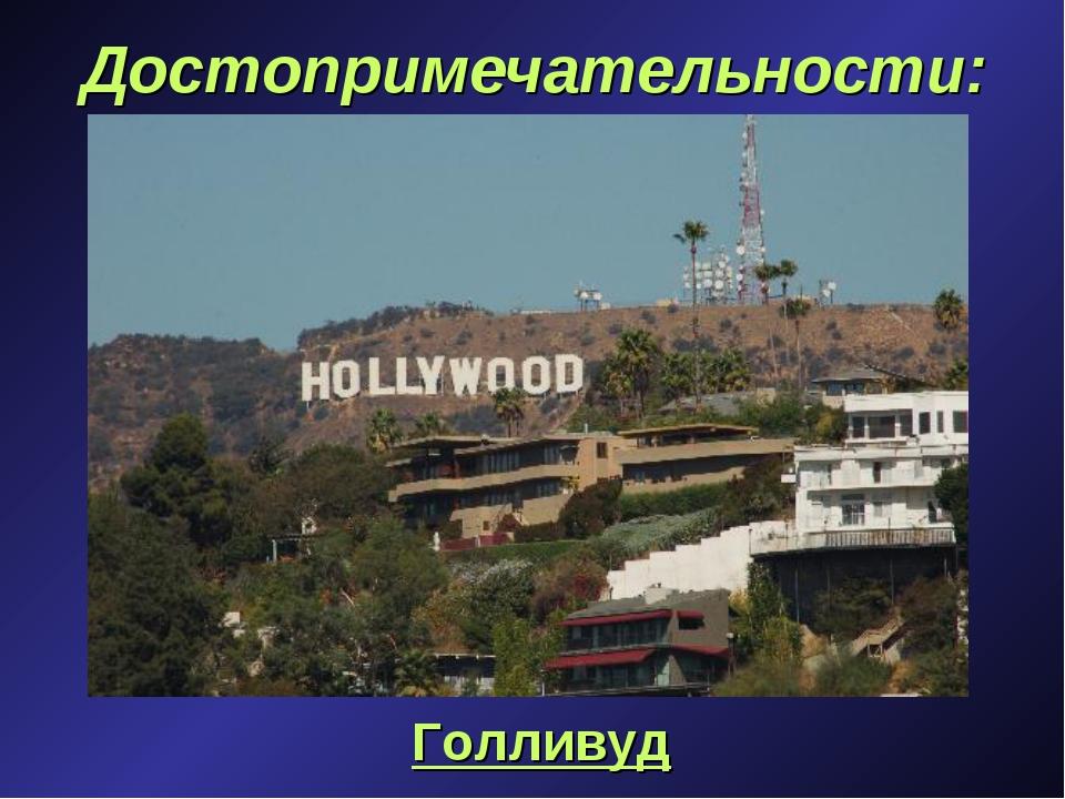 Достопримечательности: Голливуд
