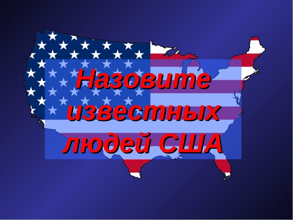 Назовите известных людей США
