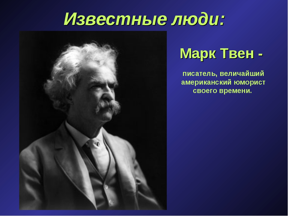 Известные люди: Марк Твен - писатель, величайший американский юморист своего...