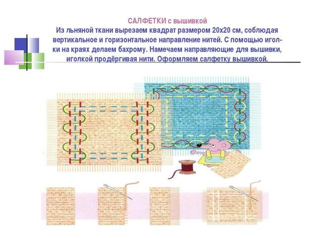САЛФЕТКИ с вышивкой Из льняной ткани вырезаем квадрат размером 20x20 см, собл...