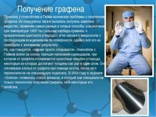 Поначалу у Новосёлова и Гейма возникали проблемы с получением графена. Их кон