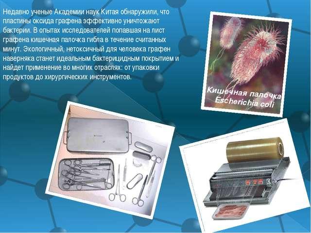 Недавно ученые Академии наук Китая обнаружили, что пластины оксида графена эф...