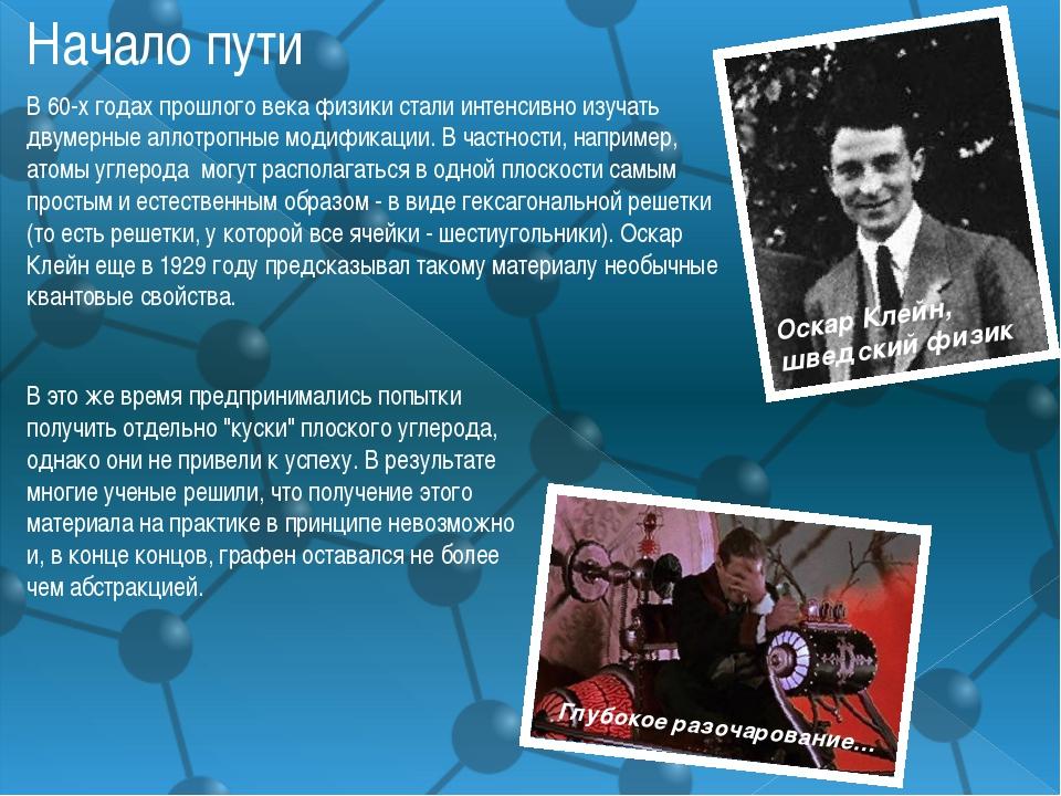В 60-х годах прошлого века физики стали интенсивно изучать двумерные аллотроп...