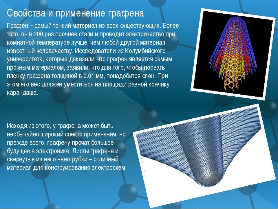 Свойства и применение графена Графен – самый тонкий материал из всех существу...