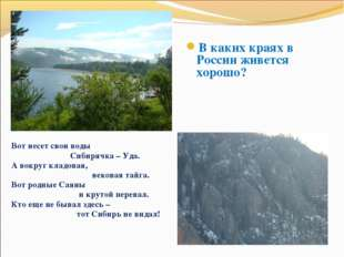 В каких краях в России живется хорошо? Вот несет свои воды Сибирячка – Уда. А