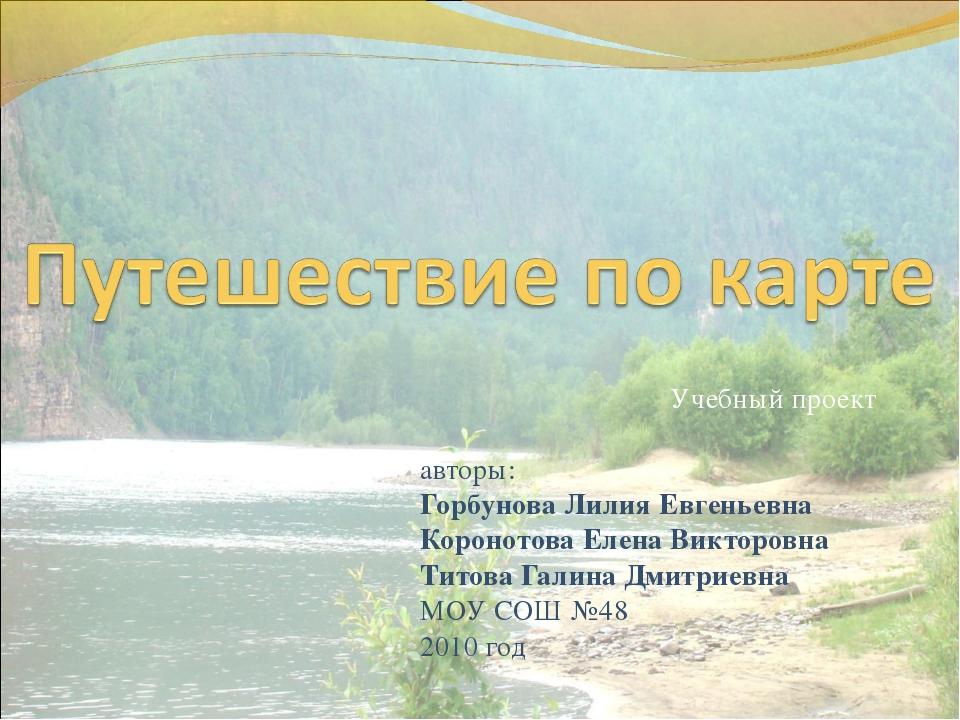 Учебный проект авторы: Горбунова Лилия Евгеньевна Коронотова Елена Викторовн...