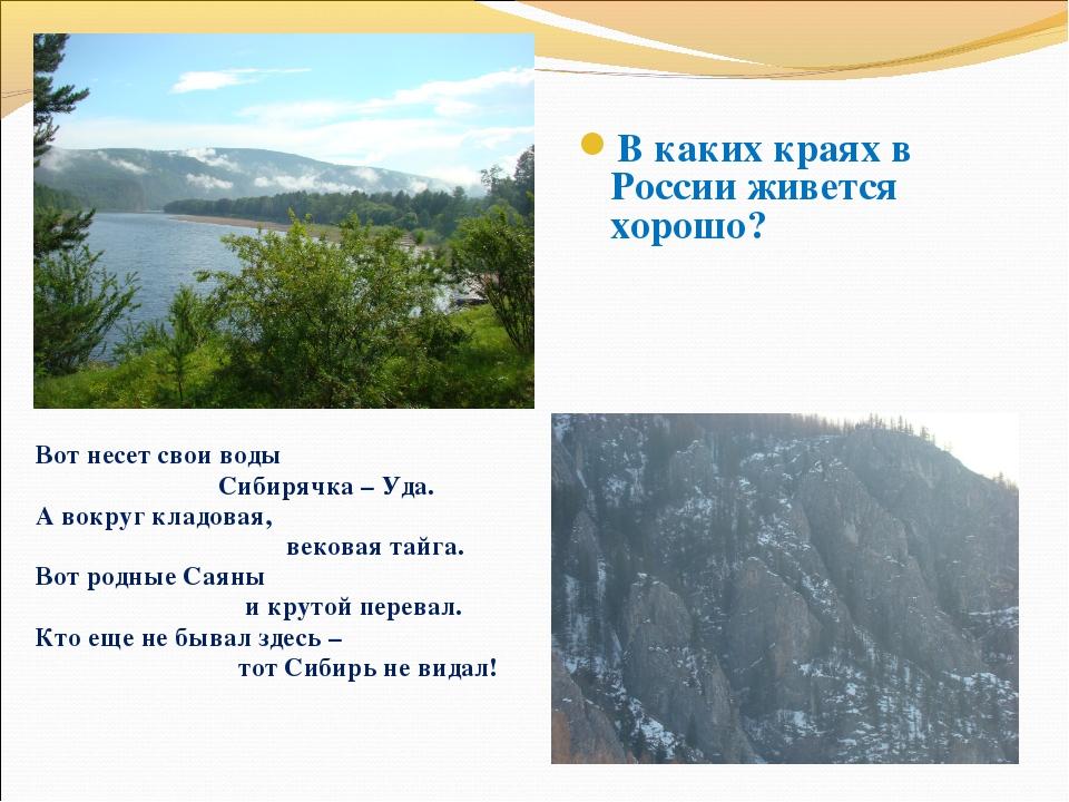 В каких краях в России живется хорошо? Вот несет свои воды Сибирячка – Уда. А...