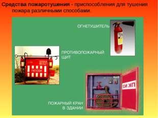 Средства пожаротушения - приспособления для тушения пожара различными способа