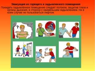 Эвакуация из горящего и задымленного помещения Покидать задымлённое помещение