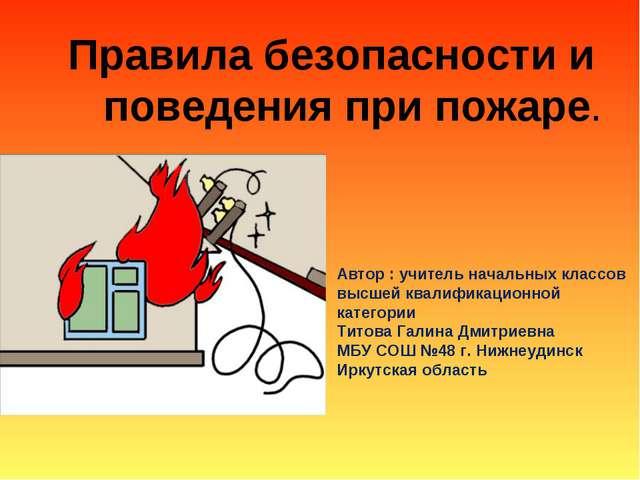 Правила безопасности и поведения при пожаре. Автор : учитель начальных классо...