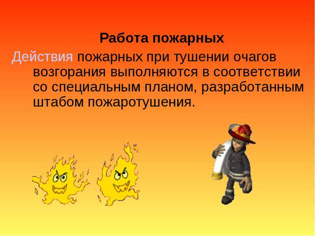 Работа пожарных Действия пожарных при тушении очагов возгорания выполняются в...