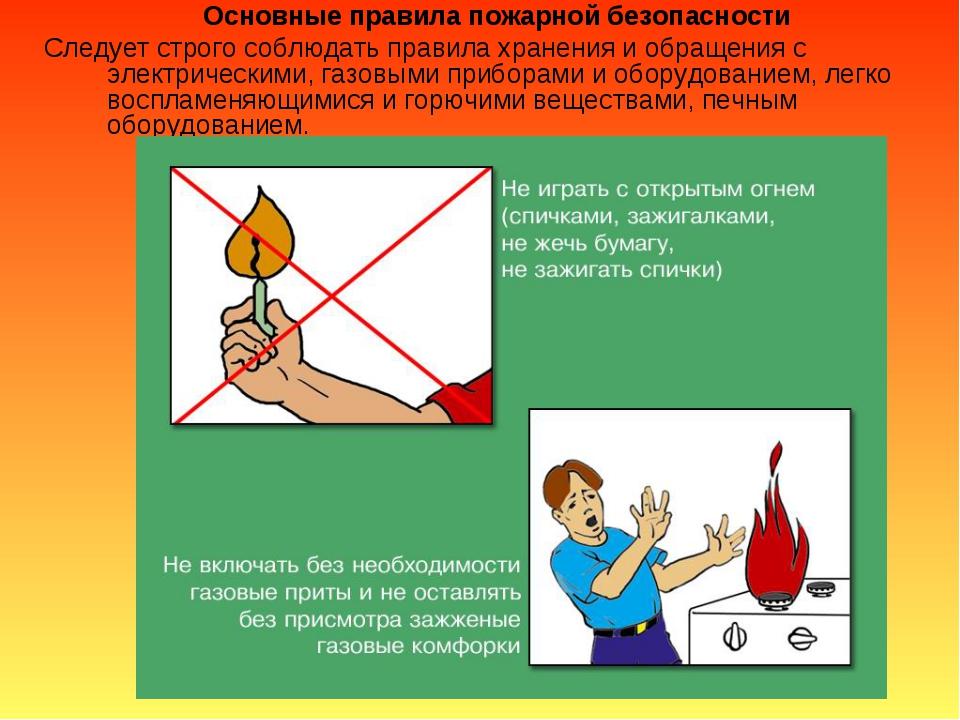 Основные правила пожарной безопасности Следует строго соблюдать правила хране...