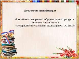 Повышение квалификации «Разработка электронных образовательных ресурсов: мето